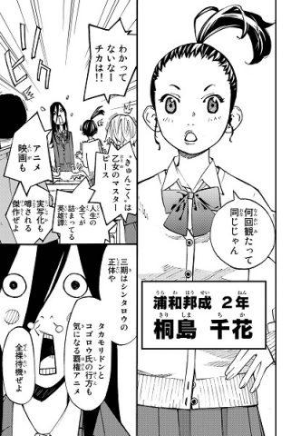 桐島 千花の人間関係