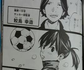 鮫島 幸造は中学時代の監督