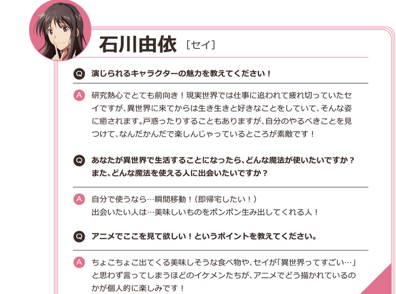 石川 由依さんの『聖女の魔力は万能です』のコメント