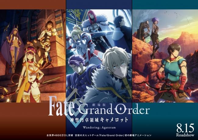 『劇場版 Fate/Grand Order -神聖円卓領域キャメロット-』前後編