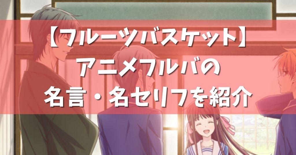 【フルーツバスケット】 アニメフルバの名言・名セリフを紹介
