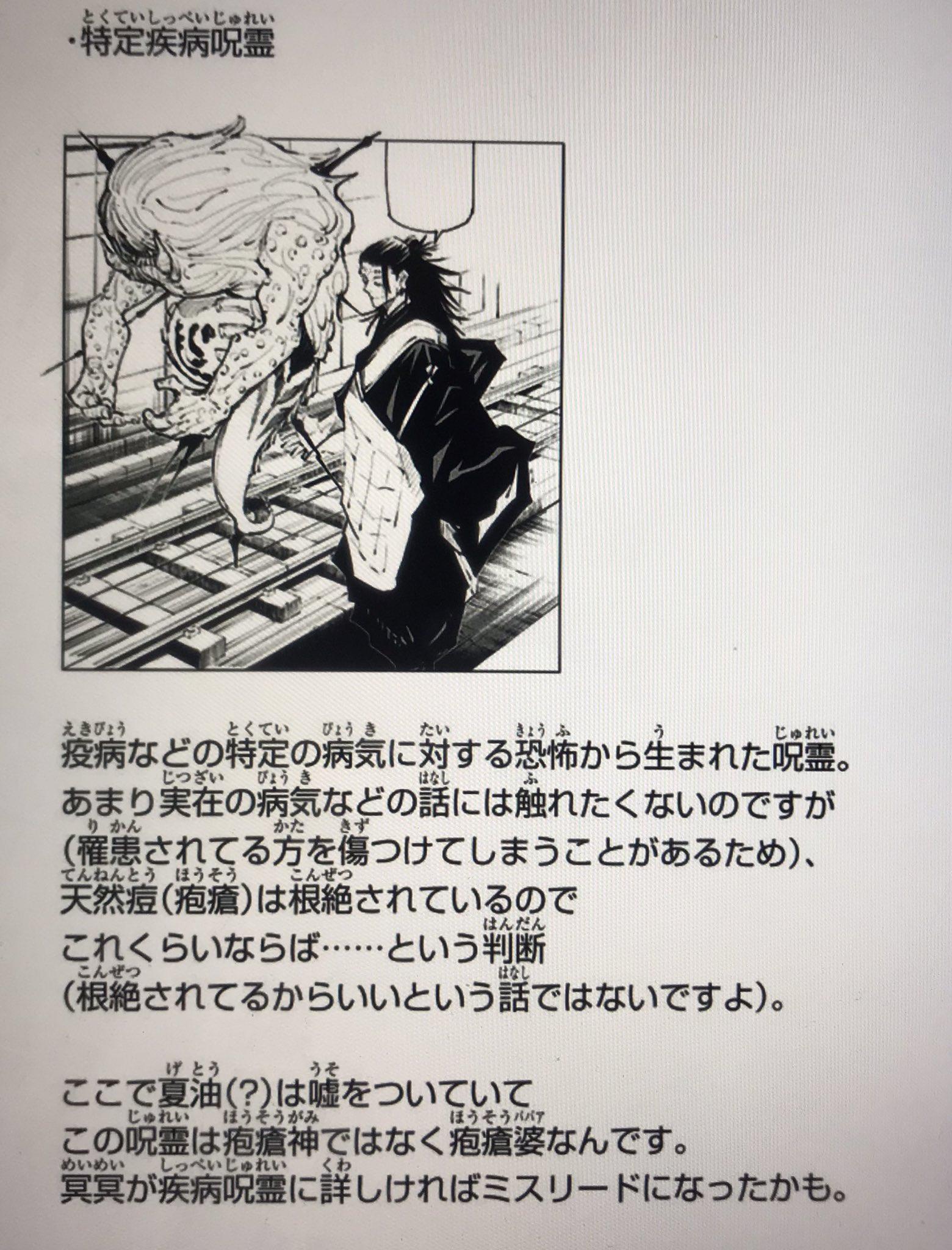 【呪術廻戦】疱瘡神(ほうそうがみ)