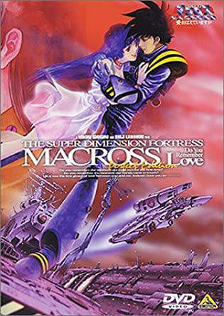 劇場版 超時空要塞マクロス 愛・おぼえていますか