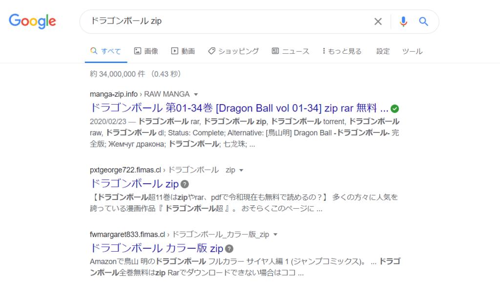 zip/rar/RAWファイルをダウンロードしてドラゴンボールを全巻無料で今すぐ読める?