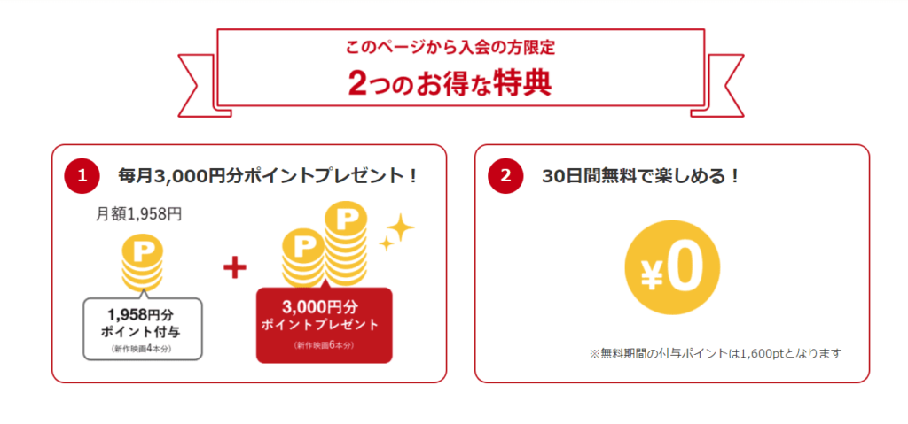 music.jpで「チェンソーマン」をすぐに1冊無料で読む方法