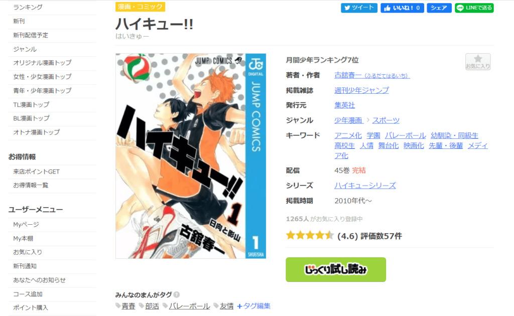 """出典:<a href=""""https://comic.k-manga.jp/title/104978/pv"""" target=""""_blank"""" rel=""""noopener noreferrer"""">まんが王国</a>"""