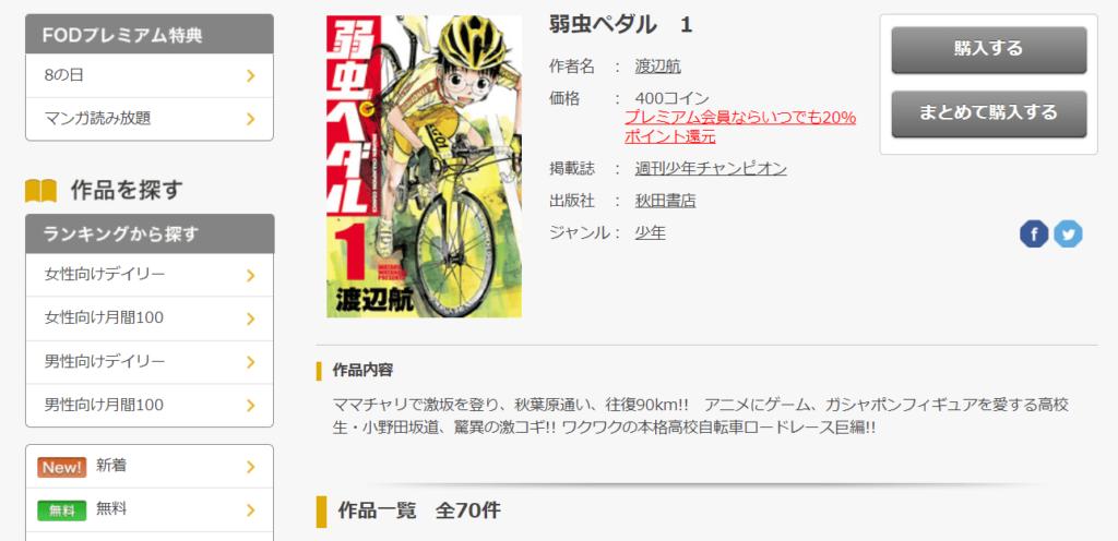 FODで「弱虫ペダル」をすぐに2冊無料で読む方法