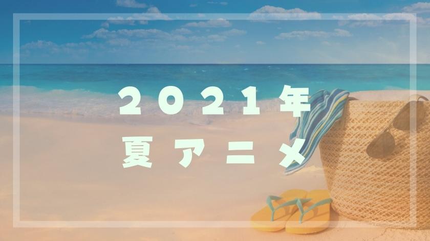 2021年夏アニメ
