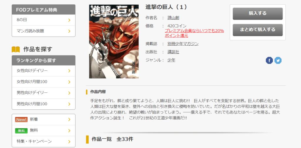 FODで「進撃の巨人」をすぐに2冊無料で読む方法
