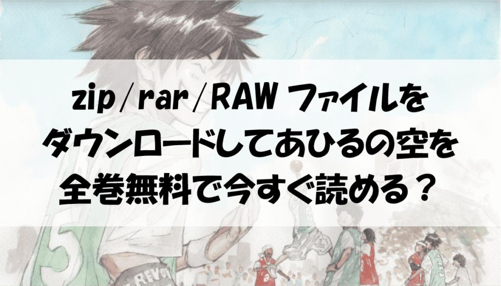 zip/rar/RAWファイルをダウンロードしてあひるの空を全巻無料で今すぐ読める?