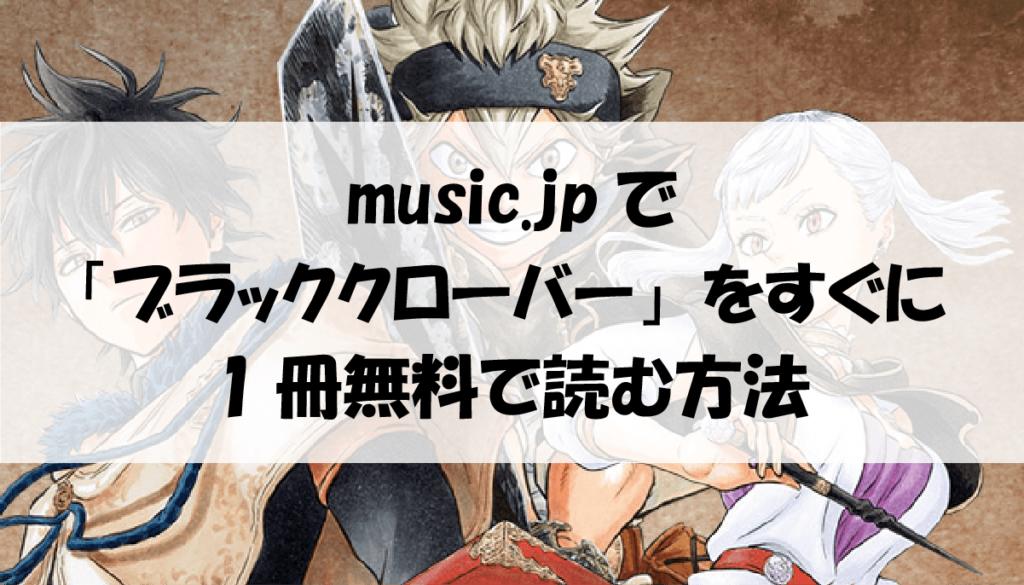 music.jpで「ブラッククローバー」をすぐに1冊無料で読む方法