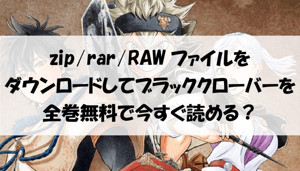 zip/rar/RAWファイルをダウンロードしてブラッククローバーを全巻無料で今すぐ読める?