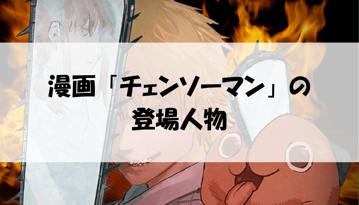 漫画「チェンソーマン」の登場人物