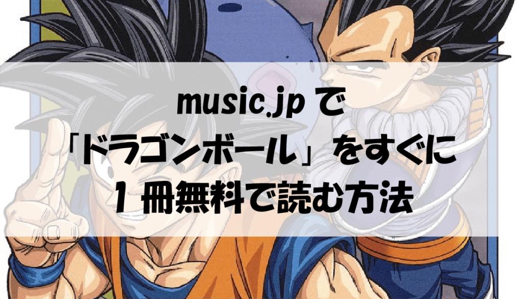 music.jpで「ドラゴンボール」をすぐに1冊無料で読む方法