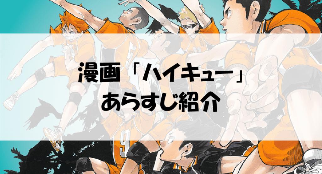 漫画「ハイキュー」あらすじ紹介