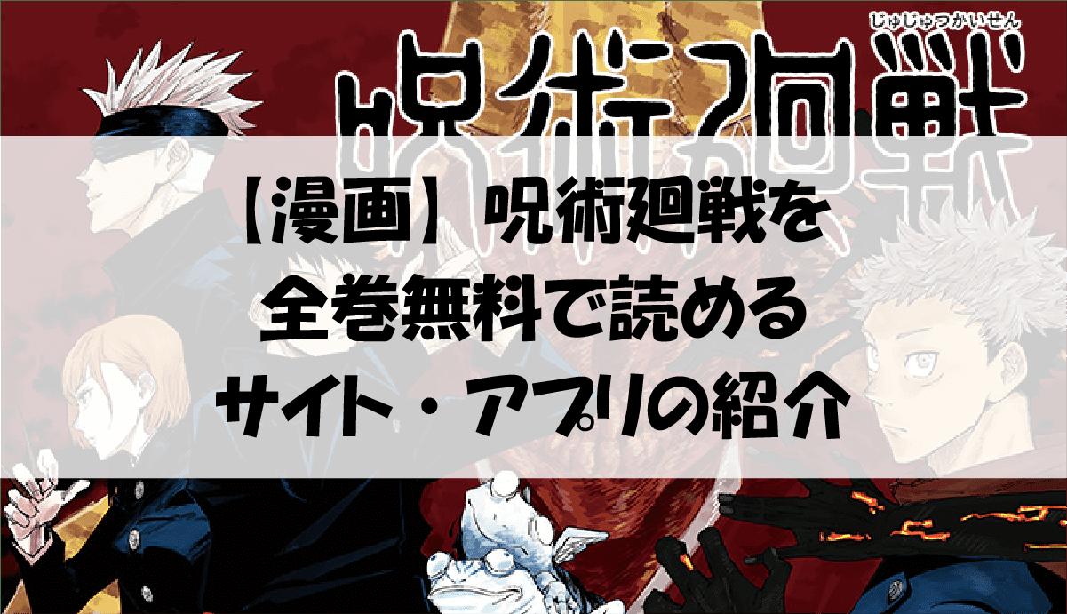 【漫画】呪術廻戦を全巻無料で読めるサイト・アプリの紹介【2021年6月更新】