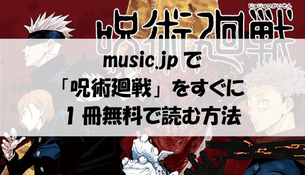 music.jpで「呪術廻戦」をすぐに1冊無料で読む方法