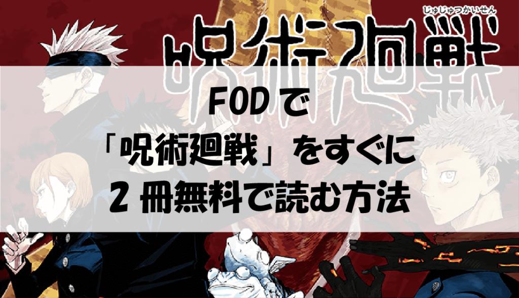 FODで「呪術廻戦」をすぐに2冊無料で読む方法
