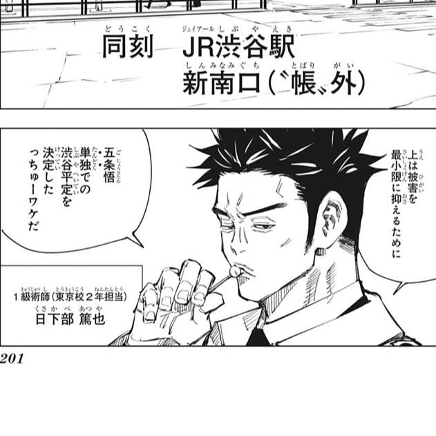 日下部篤也(くさかべあつや)