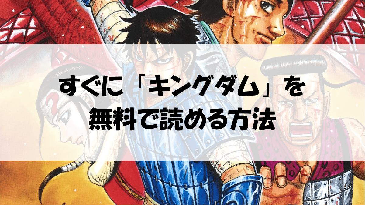 【漫画】キングダムを全巻無料で読めるサイト・アプリの紹介
