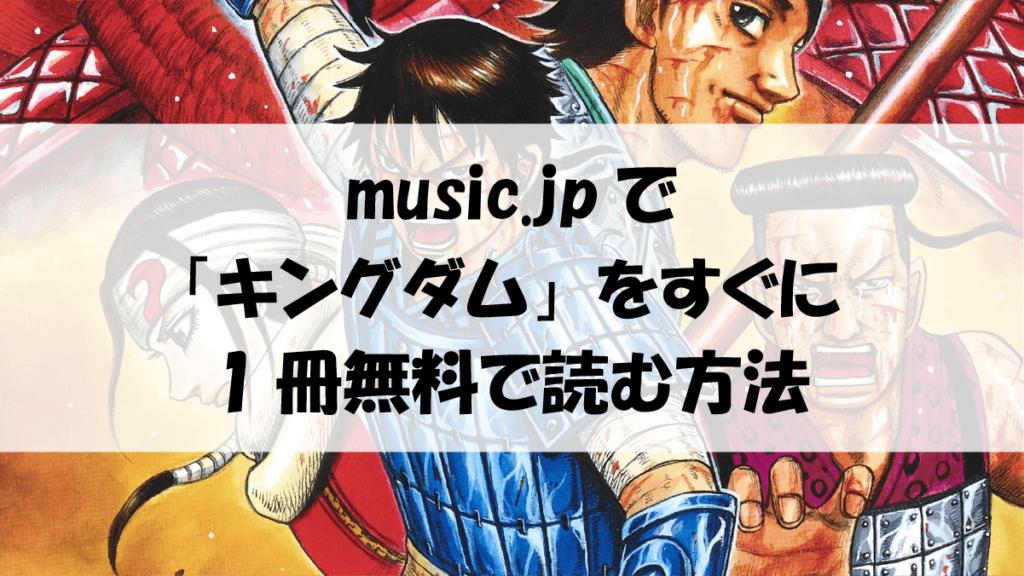 music.jpで「キングダム」をすぐに1冊無料で読む方法