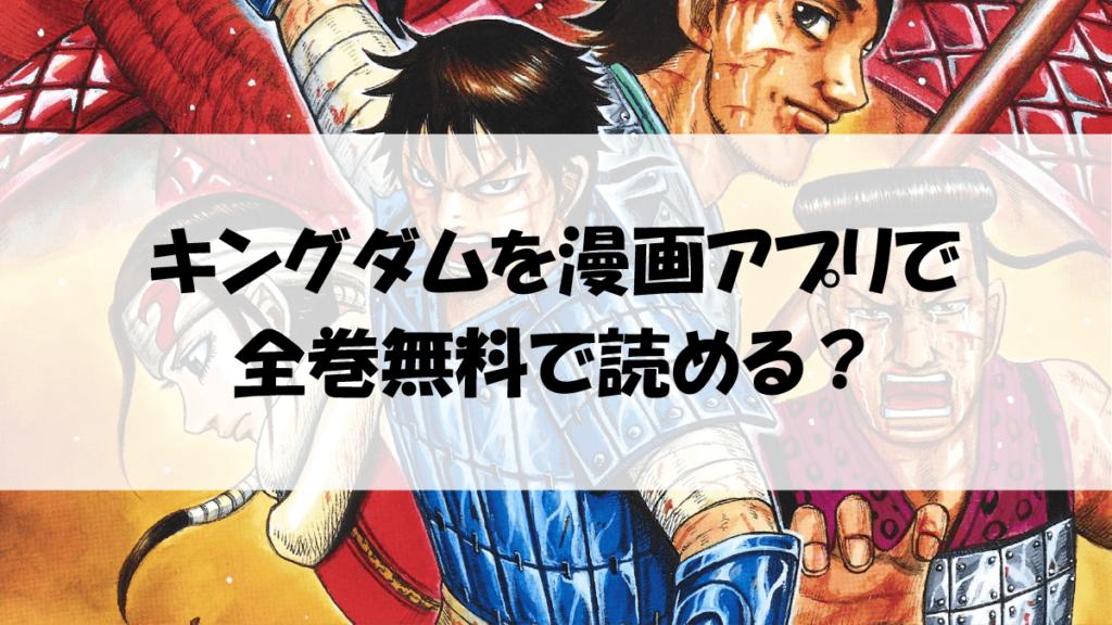 キングダムを漫画アプリで全巻無料で読める?