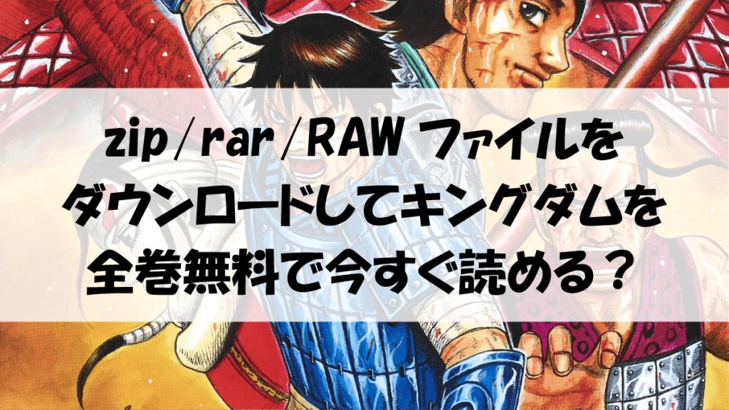 zip/rar/RAWファイルをダウンロードしてキングダムを全巻無料で今すぐ読める?
