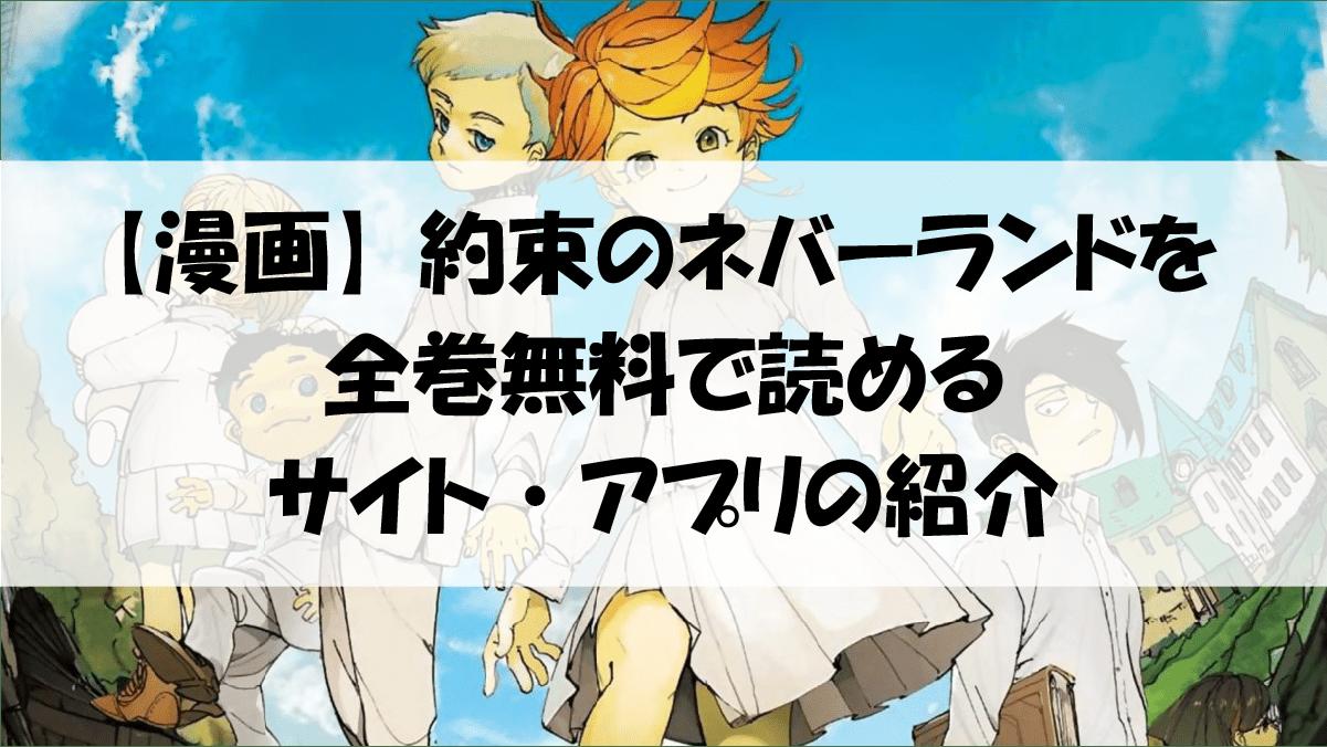 【漫画】約束のネバーランドを全巻無料で読めるサイト・アプリの紹介