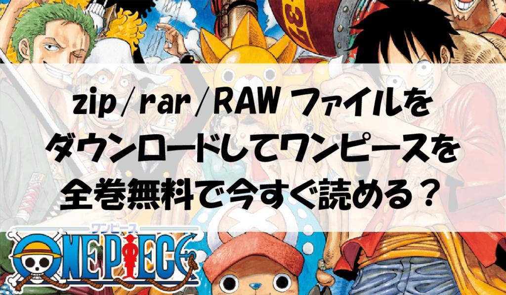 zip/rar/RAWファイルをダウンロードしてワンピースを全巻無料で今すぐ読める?