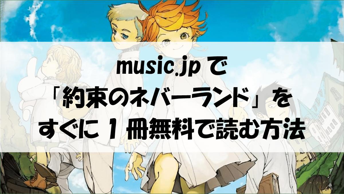 music.jpで「約束のネバーランド」をすぐに1冊無料で読む方法