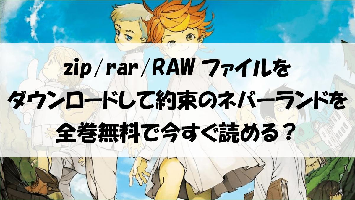 zip/rar/RAWファイルをダウンロードして約束のネバーランドを全巻無料で今すぐ読める?