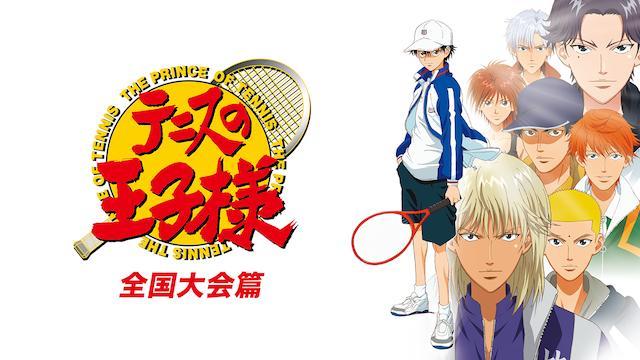 『テニスの王子様』の時系列