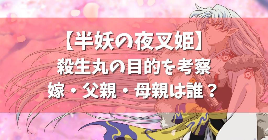 【半妖の夜叉姫】殺生丸の嫁・父親・母親を紹介 | 別次元からタイムスリップしてる説を考察