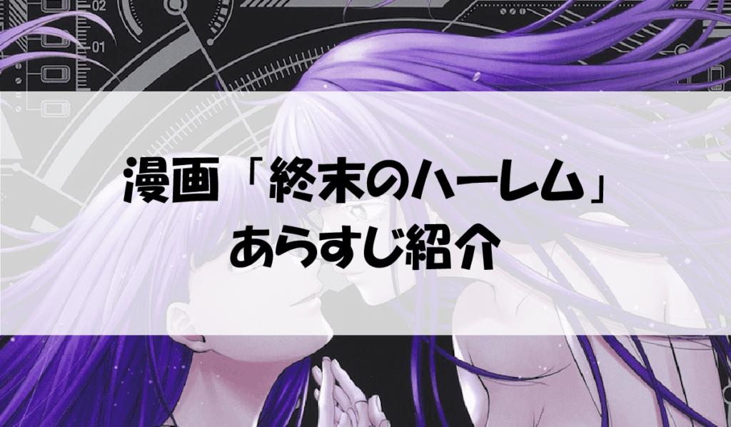 漫画「終末のハーレム」あらすじ紹介