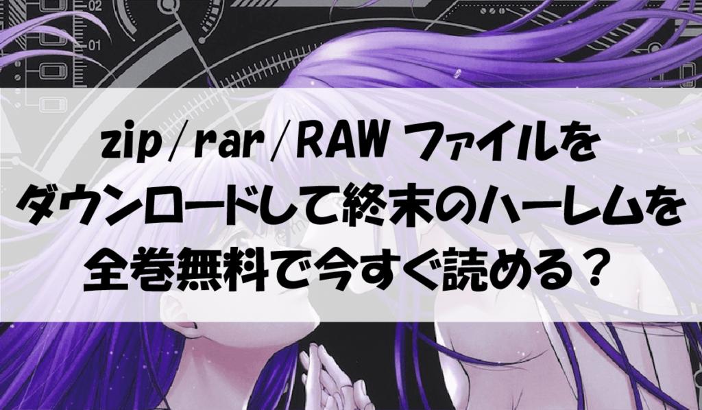 zip/rar/RAWファイルをダウンロードして終末のハーレムを全巻無料で今すぐ読める?