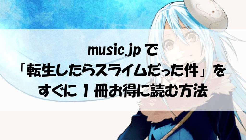 music.jpで「転生したらスライムだった件」をすぐに1冊お得に読む方法