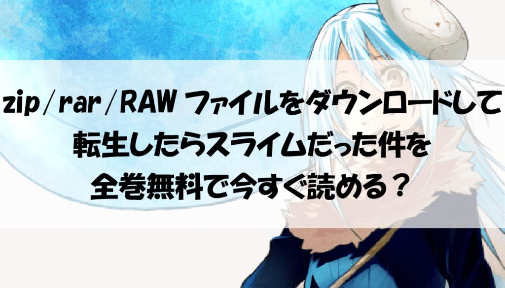 zip/rar/RAWファイルをダウンロードして転生したらスライムだった件を全巻無料で今すぐ読める?