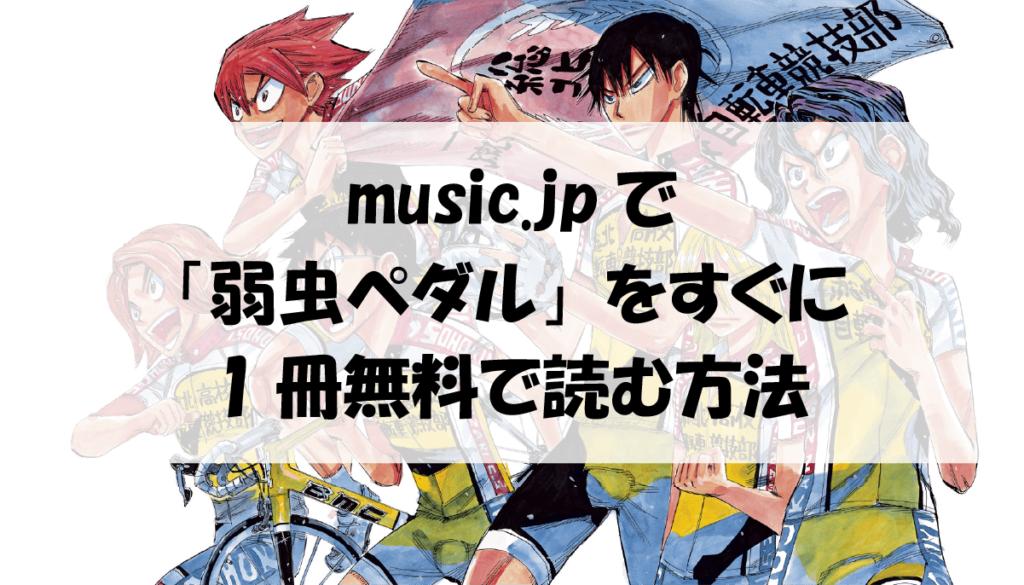 music.jpで「弱虫ペダル」をすぐに1冊無料で読む方法