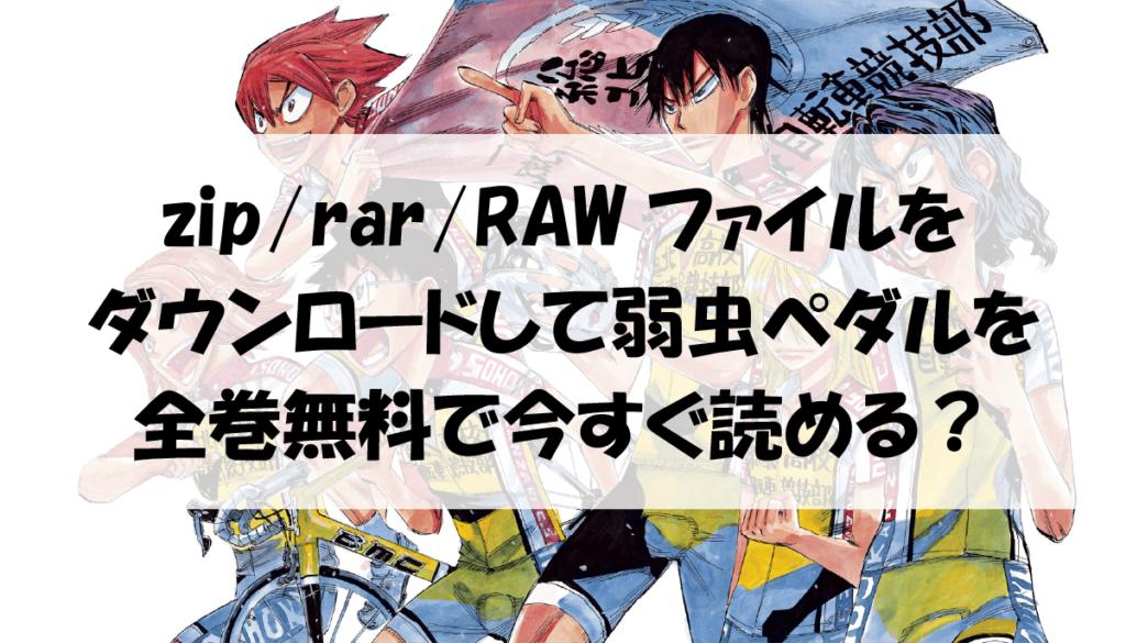zip/rar/RAWファイルをダウンロードして弱虫ペダルを全巻無料で今すぐ読める?