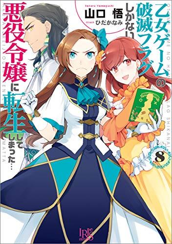 【8巻のネタバレ】FORTUNE・LOVERⅡの隠しキャラ「セザール王子」の登場