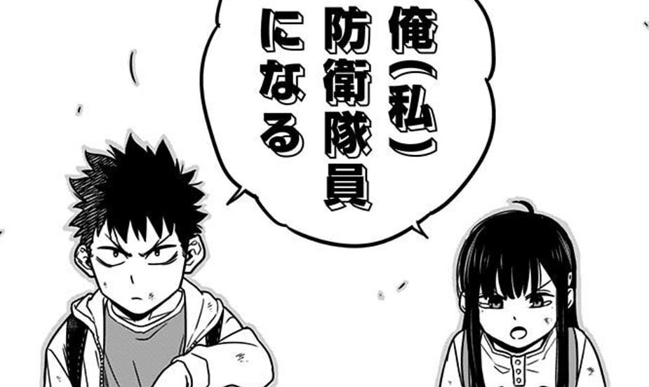 【怪獣8号】日比野カフカ変身後の強さと能力・弱点 | 亜白ミナとの恋愛関係は?