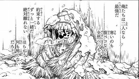 堕姫・妓夫太郎の過去