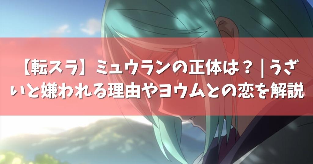 【転スラ】ミュウランの正体は?   うざいと嫌われる理由やヨウムとの恋を解説